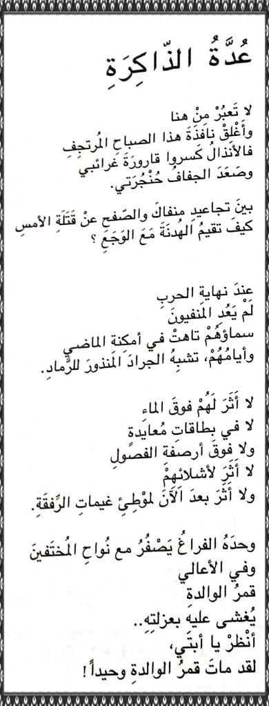 SALAH AL HAMDANI